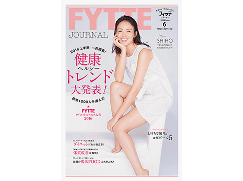 FYTTE_JOURNAL_cover