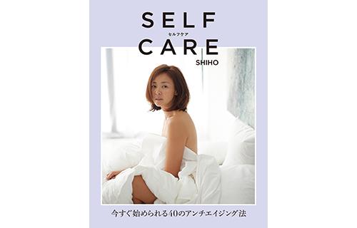 selfcare40_%e8%a1%a8%e7%b4%99