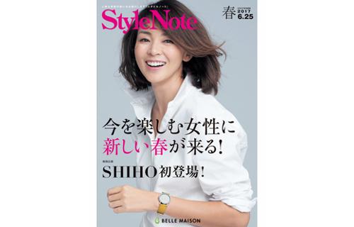 stylenote_17s
