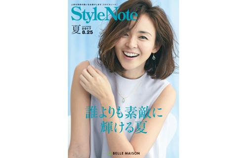 stylenote_17sum1